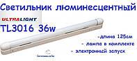 Люминесцентный  светильник Ultralight TL3016 36W белый  1245*48*30, фото 1