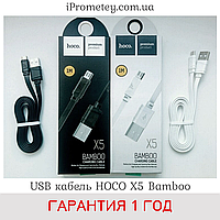 Кабель для зарядки iPhone айфон 5 5c 5s s 6s 7 8 10 XR XS Max iPad Айпад iPod Lightning Hoco 1м.