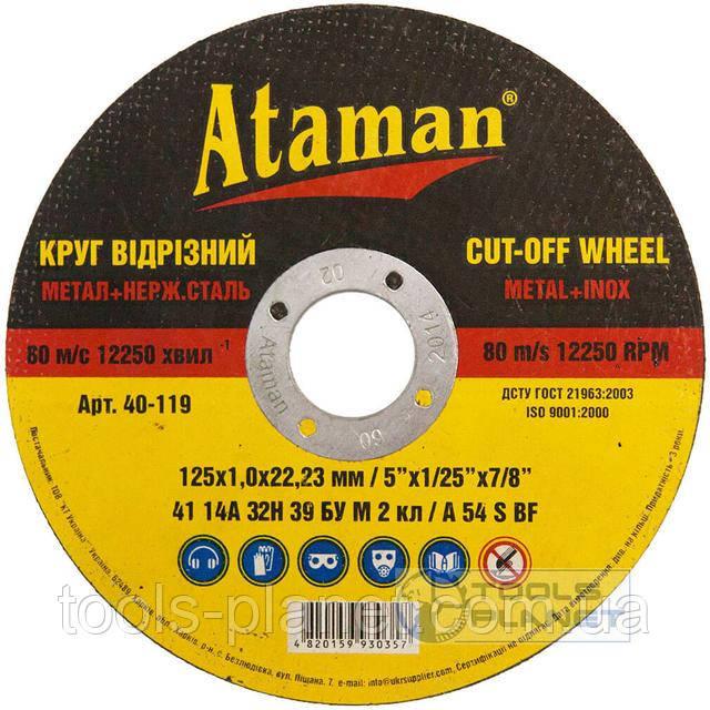 Круг абразивный отрезной по металлу Ataman 125 х 1.0 х 22.2
