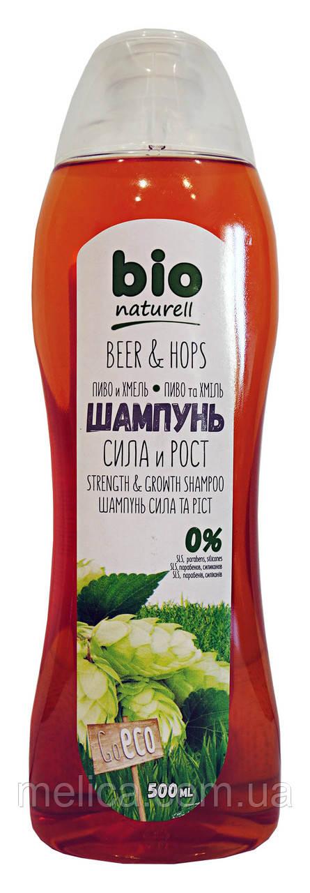 Шампунь Bio Naturell Пиво и Хмель Сила и Рост - 500 мл.