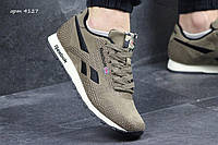 Мужские кроссовки в стиле Reebok, бежевые 46 (29,5 см)