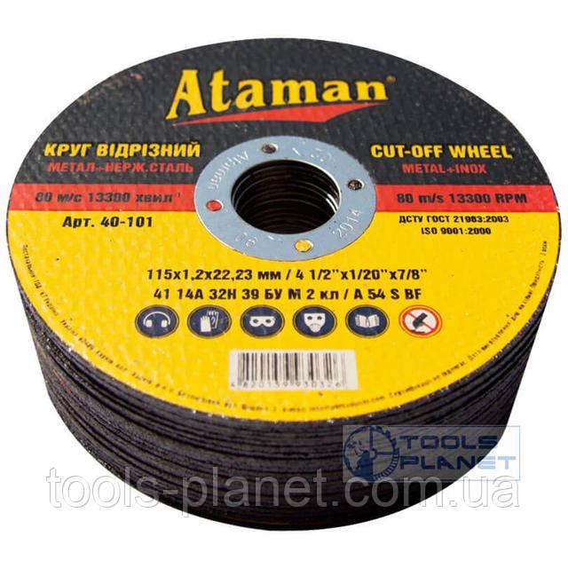 Круг абразивный отрезной по металлу Ataman 115 х 1.2 х 22.2