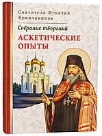Аскетические опыты. Святитель Игнатий Брянчанинов (Том II)