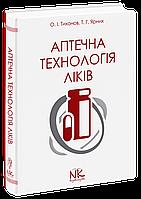 Тихонов О. І.Аптечна технологія ліків.