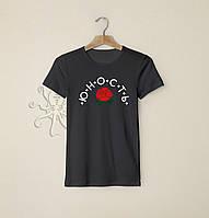 Мужская черная футболка, чоловіча футболка Юность, Реплика
