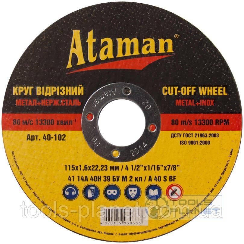 Круг отрезной по металлу Ataman 115 х 1,6 х 22,2
