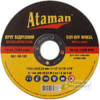 Круг отрезной по металлу Ataman 115 х 1,6 х 22,2, фото 1