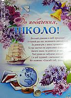 """Плакат шкільний асортимент """"Едельвейс"""""""