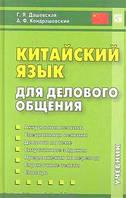 Дашевская Г., Кондрашевский А.    Китайский язык для делового общения+ CD