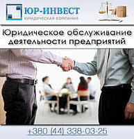 Юридическое обслуживание деятельности предприятий
