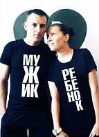 Парные футболки Мужик и Ребёнок, фото 1