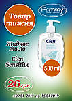 Жидкое мыло Cien по супер цене!