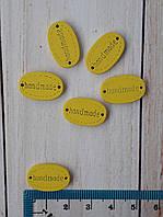 """Бирка """"Hand Made"""" деревянная пришивная. Желтая 19х12мм"""