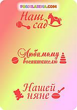 Трафарет Надписи детский сад №1