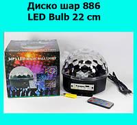 Диско шар 886 LED Bulb 22 cm!Опт