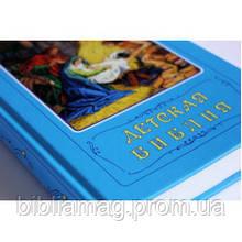 Детская Библия с цв. иллюстрациями голубая (3153)
