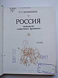 """Россия накануне """"смутного времени"""" Р.Г.Скрынников, фото 2"""