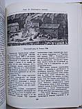 """Россия накануне """"смутного времени"""" Р.Г.Скрынников, фото 5"""