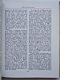 """Россия накануне """"смутного времени"""" Р.Г.Скрынников, фото 6"""