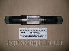 Вал поворотный МТЗ 70-4605023