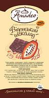 Венский шоколад (0,5 кг)
