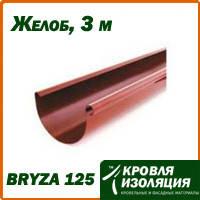 Желоб 3м, Bryza 125