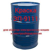 Эмаль ЭП-9111 для окраски обмоток электрических машин и электрооборудования