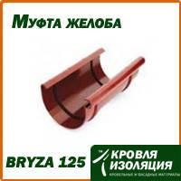Муфта желоба, Bryza 125