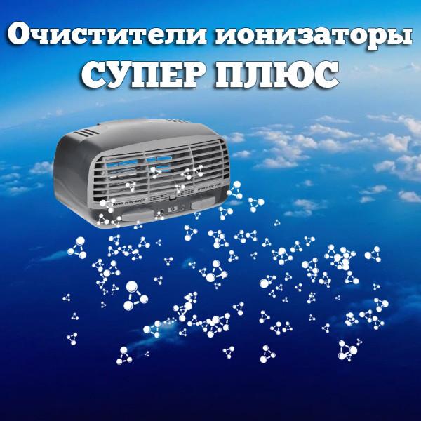 Как выбрать очиститель ионизатор воздуха СУПЕР ПЛЮС