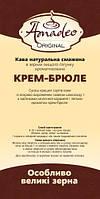 Крем-брюле ORIGINAL  (0,5 кг)