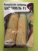 Семена кукурузы сахарная Бандюэль F1  20 г Нк Элит (563796)