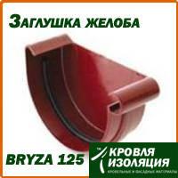 Заглушка желоба правая / левая, Bryza 125