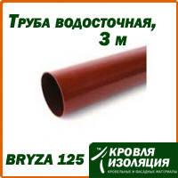 Труба водосточная 3м, Bryza 125