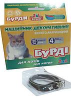 Ошейник Инсекто-акарицидный декоративный Бурди 2в1 для котов 35 см
