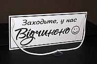 """Табличка """"відчинено/зачинено"""" белый+черный, фото 1"""