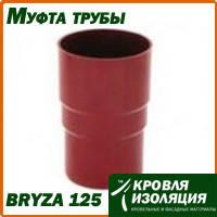 Муфта трубы, Bryza 125