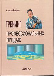 Тренинг профессиональных продаж. Ребрик Сергей