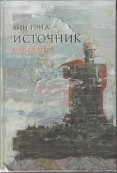 Источник Айн Рэнд (комплект из 2 книг)