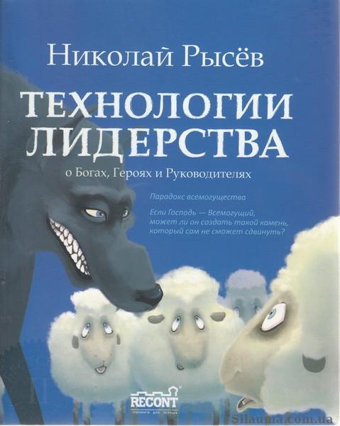 Технологии лидерства. О Богах, Героях и Руководителях. Николай Рысев