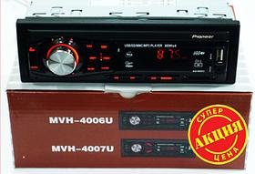 Автомагнитола MVH-4006U ISO - MP3 Реплика
