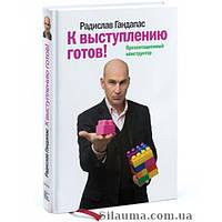 К выступлению готов! Гандапас Радислав