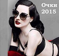 Стильные солнцезащитные очки 2015: тенденции