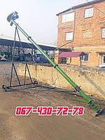 Шнековый транспортер Ø219