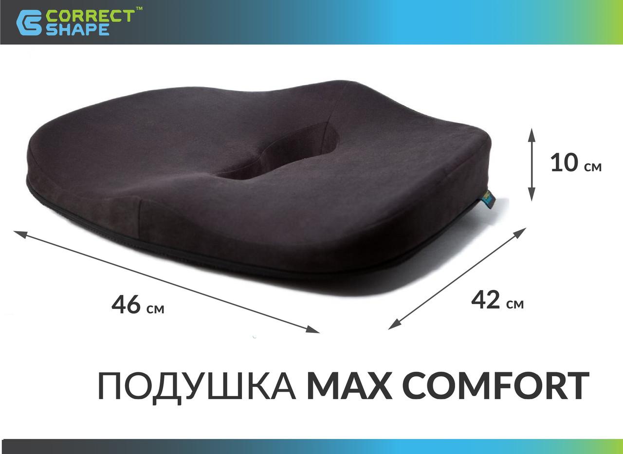 Ортопедическая подушка для сидения - Max Comfort, ТМ Correct Shape. Подушка от геморроя, простатита, подагры.