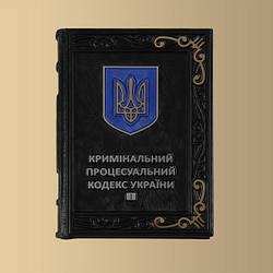 Кримінальний Процесуальний Кодекс Україны (Кожа)