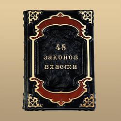 48 законов власти (Роберт Грин)