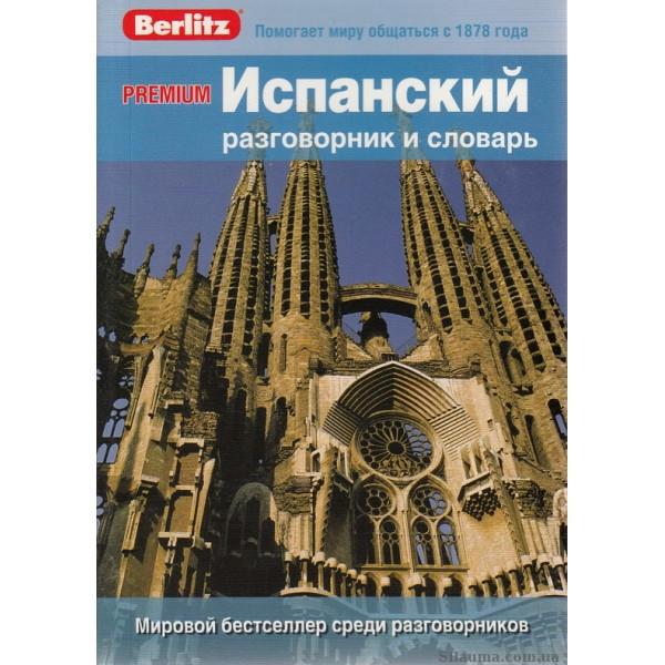 Испанский разговорник и словарь
