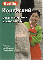 Корейский разговорник и словарь
