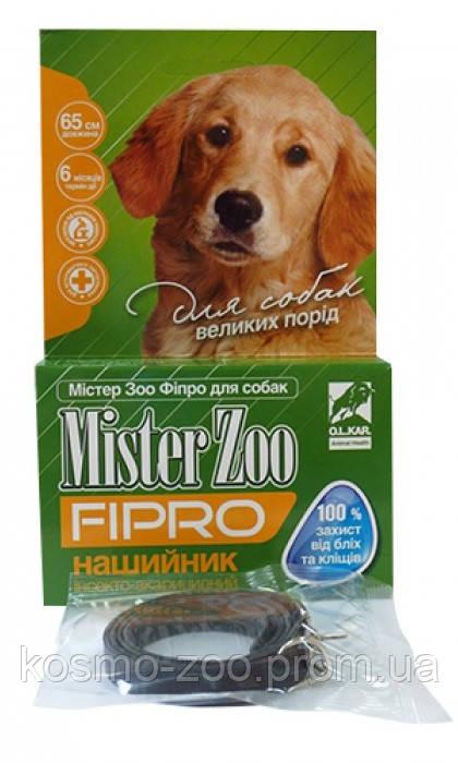 Ошейник Инсекто-акарицидный декоративный Мистер Зоо Фипро для собак средних и больших 65 см
