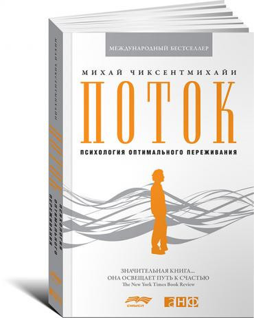 Михай Чиксентмихайи. Поток: Психология оптимального переживания (обложка)